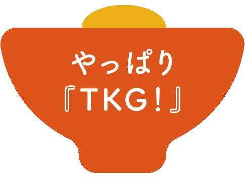 やっぱり『TKG!』